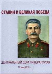 DVD. Сталин и Великая Победа
