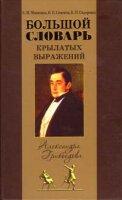 Мокиенко В. М., Семенец О. П., Сидоренко К. П. Большой словарь крылатых выражений Александра Грибоедова.