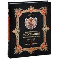 Петерс Д.И. Первопрестольная: коронация российских императоров. 1724–1896. Медали и жетоны