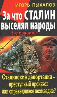Пыхалов И.В. За что Сталин выселял народы. Сталинские депортации – преступный произвол или справедливое возмездие?