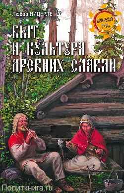Нидерле Л. Быт и культура древних славян