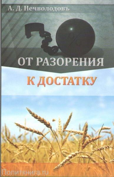 Нечволодов А.Д. От разорения к достатку