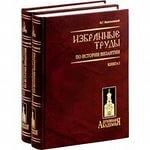 Васильевский В.Г. Избранные труды по истории Византии в 2-х томах