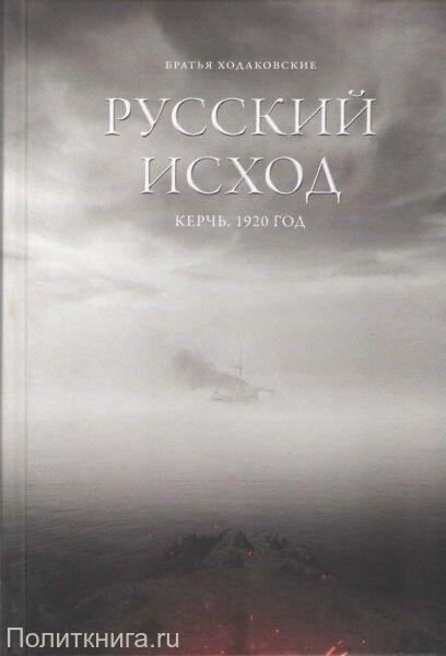 Ходаковский В., Ходаковский К. Русский исход. Керчь. 1920 год