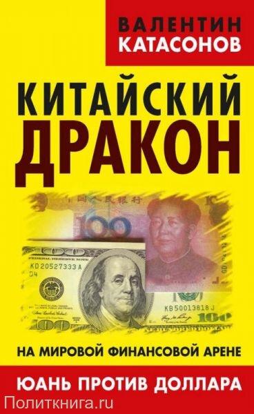 Катасонов В.Ю. Китайский дракон на мировой финансовой арене. Юань против доллара