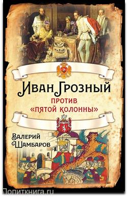 """Шамбаров В.Е. Иван Грозный против """"Пятой колонны"""""""