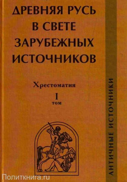 Древняя Русь в свете зарубежных источников. Хрестоматия в 5-и томах!