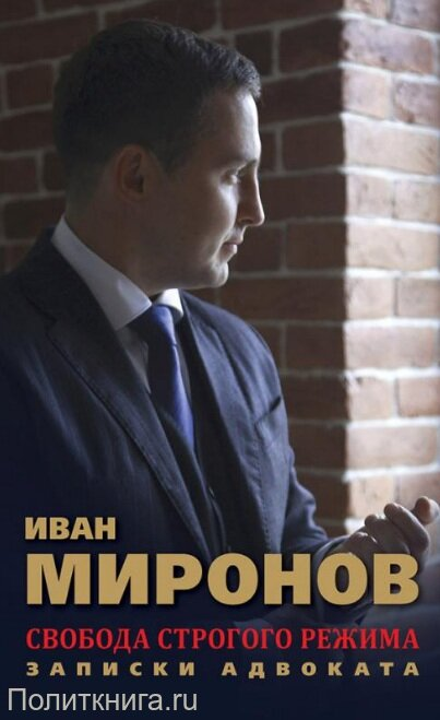 Миронов И.Б. Свобода строгого режима. Записки адвоката