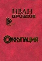 Дроздов И. В. «Оккупация»