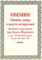 Сказание Зиновия Мниха о прелести антихристовой на церковнославянском языке с параллельным переводом