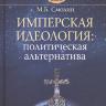 Смолин М.Б. Имперская идеология: политическая альтернатива