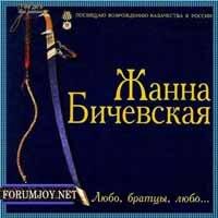 CD. Жанна Бичевская. Любо, братцы, любо...