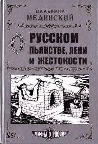 """Мединский В. Р. """"О русском пьянстве, лени и жестокости"""""""