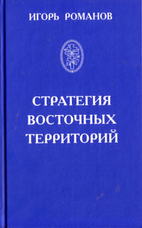 Романов И. Геополитика России. Стратегия восточных территорий
