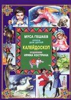 Гешаев М.Б. Калейдоскоп. /Стихи для детей/