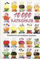 Ти С. 10 000 капкейков:бесконечное разнообразие рецептов