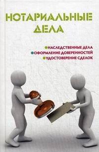 Ильичева М.Ю. Нотариальные дела
