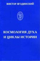 Ягодинский В.Н. Космология духа и циклы истории