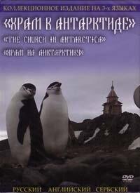 DVD. Елена Козенкова. Храм в Антарктиде. Коллекционное издание на 3-х языках