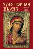 "Календарь на 2016 год на спирали ""Чудотворная икона"" (КР21-16023)"