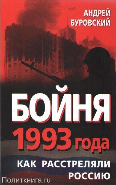 Буровский А.М. Бойня 1993 года. Как расстреляли Россию