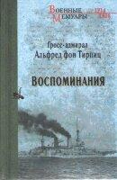 Тирпиц фон, А. Воспоминания