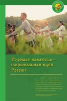 Звенящие кедры России. Родовые поместья - национальная идея России