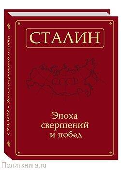 Cталин. Эпоха свершений и побед