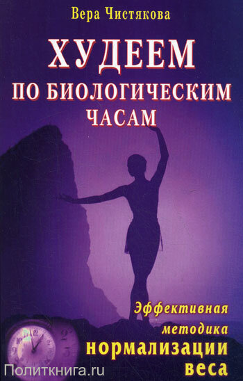 Чистякова В. Худеем по биологическим часам