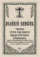 Великий покаянный канон святого Андрея Критского на церковнославянском языке