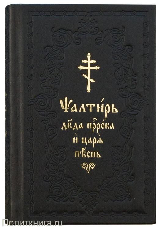 Псалтирь в кожаном переплете и в коробе. Церковно-славянский шрифт