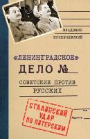 Кузнечевский В.Д. Ленинградское дело. Советские против русских. Сталинский удар по Питерским