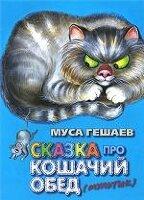 Гешаев М.Б. Сказка про кошачий обед./Стихи/