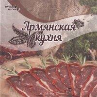 Сладкова З. Армянская кухня