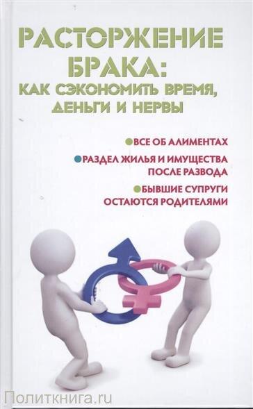 Ильичева М.Ю. Расторжение брака: как сэкономить время, деньги