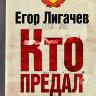 Лигачев Е.К. Кто предал СССР?