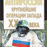 Лисичкин В., Шелепин Л. АнтиРоссия: крупнейшие операции Запада ХХ века