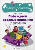Ульева Е.А. Побеждаем вредные привычки у ребенка