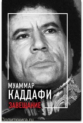 Муаммар Каддафи. Завещание