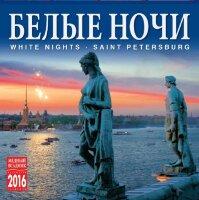 """Календарь на 2016 год на скрепке """"Белые ночи"""" (КР10-16002)"""