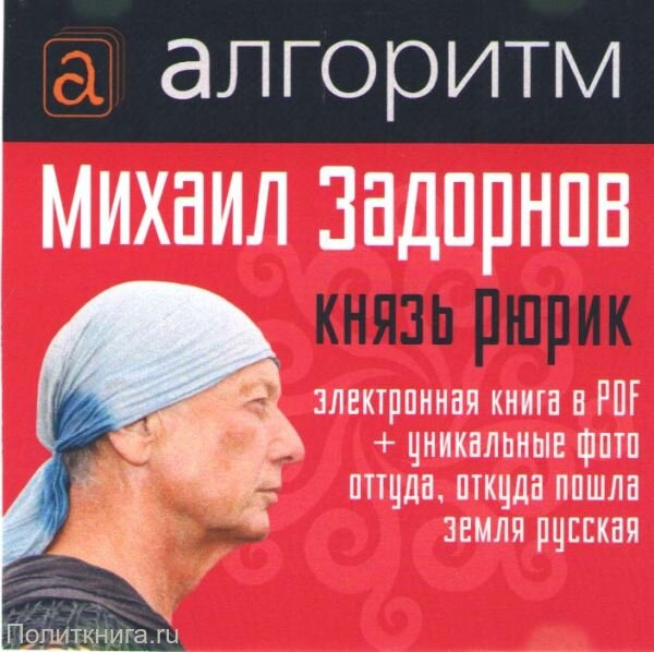 Задорнов М.Н. Князь Рюрик. Электронная книга в формате PDF