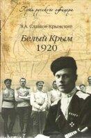 Слащов-Крымский Я.А. Белый Крым 1920