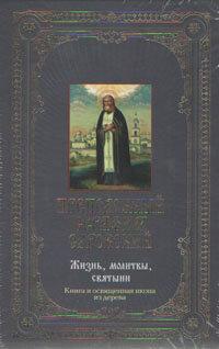 Преподобный Серафим Саровский. Жизнь, молитвы, святыни (книга и освященная икона из дерева)