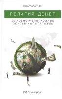 Катасонов В.Ю. Религия денег. Духовно-религиозные основы капитализма