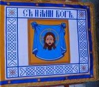 Флаг. Георгиевское Знамя