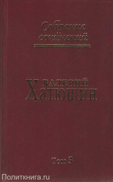 Хатюшин В.В. Собрание сочинений. Том третий