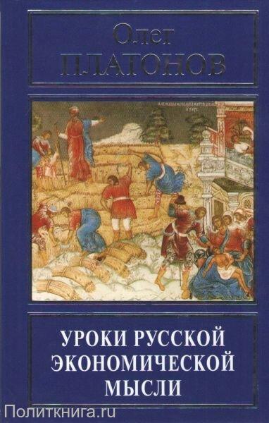 Платонов О.А. Уроки русской экономической мысли