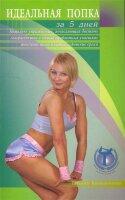 Кожевникова Т. Идеальная попка за 5 дней: комплекс упражнений, позволяющих достичь совершенства в самых проблемных