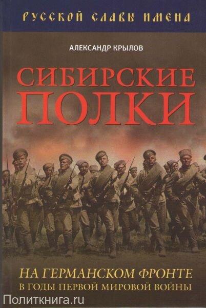 Крылов А.Б. Сибирские полки на германском фронте в годы Первой Мировой войны