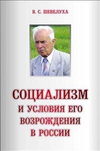 Шевелуха В.С. Социализм и условия его возрождения в России